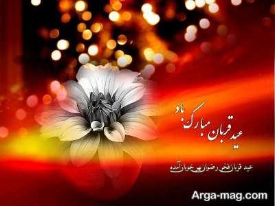 جملات زیبا و پرمحتوی برای تبریک عید قربان