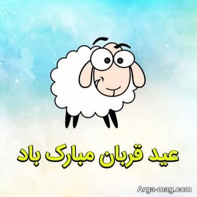 پیامک تبریک برای عید قربان