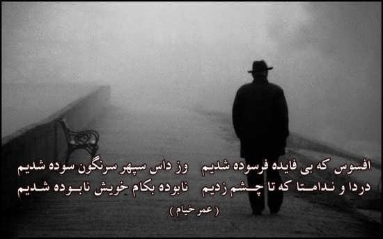 عکس نوشته های دیدنی عمر خیام