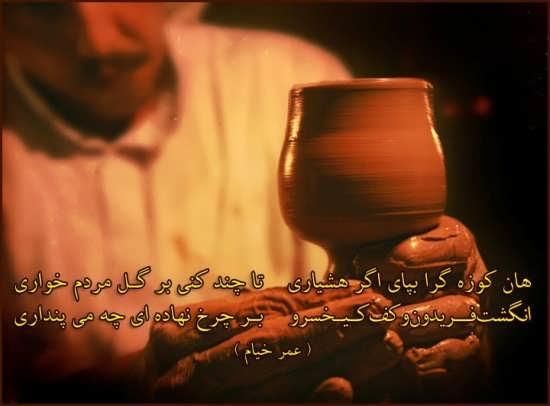 انواع عکس پروفایل حکیم عمر خیام