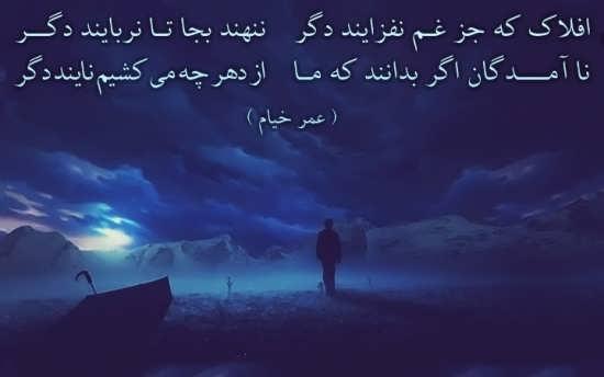 عکس نوشته های حکیمانه عمر خیام