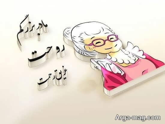 عکس نوشته قشنگ فوت مادربزرگ