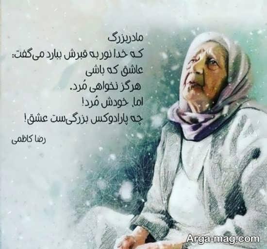 عکس نوشته مرتبط با فوت مادربزرگ