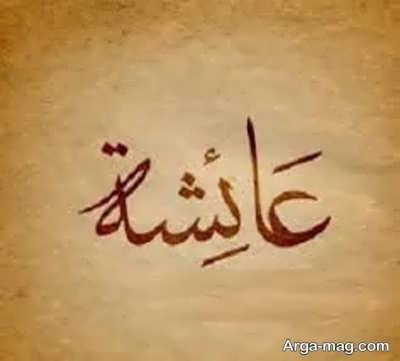 ازدواج حضرت محمد با عایشه