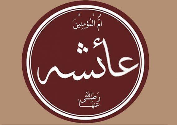 دلیل ازدواج کردن حضرت محمد(ص) با عایشه