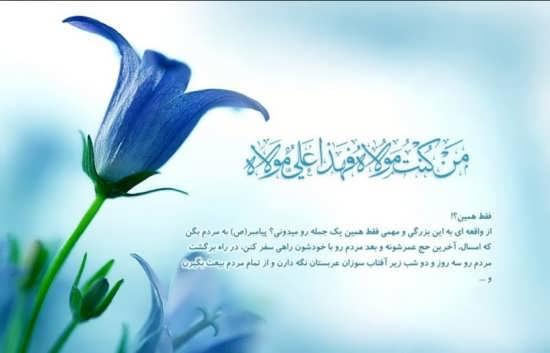 عکس نوشته جذاب برای تبریک عید غدیر
