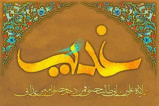 عکس نوشته جدید عید غدیر خم
