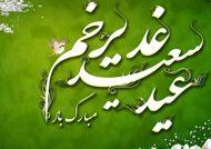 عکس نوشته تبریک عید غدیر