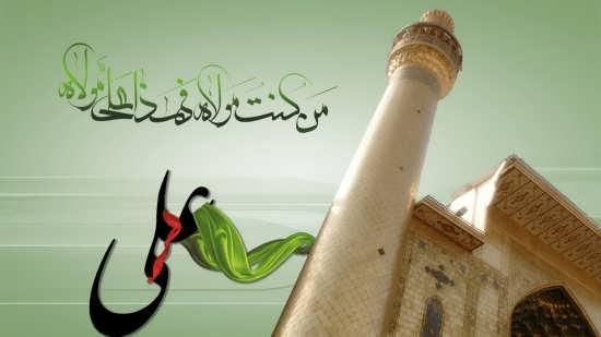 عکس نوشته جدید عید سعید غدیر
