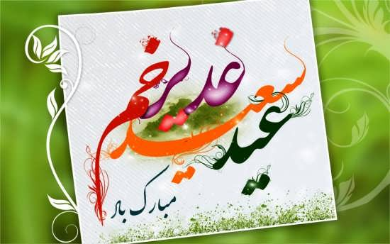 عکس پروفایل برای تبریک عید غدیر