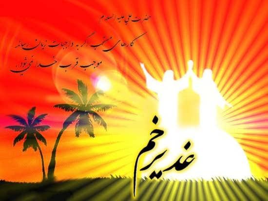 عکس پروفایل زیبا برای تبریک عید غدیر