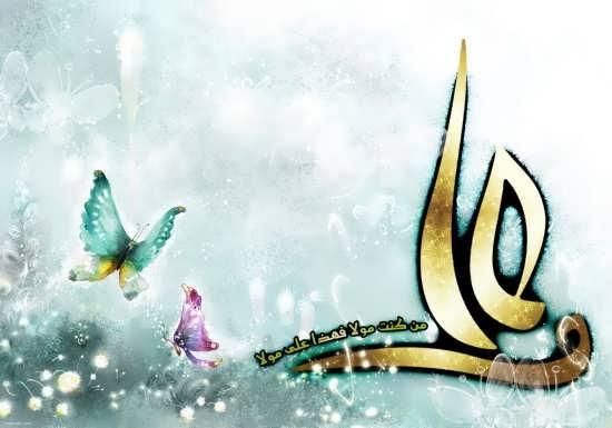 عکس نوشته ساده تبریک عید غدیر