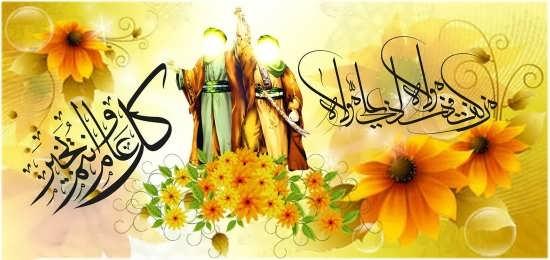 عکس نوشته باحال تبریک غدیر خم