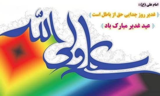 عکس پروفایل با حال تبریک عید غدیر