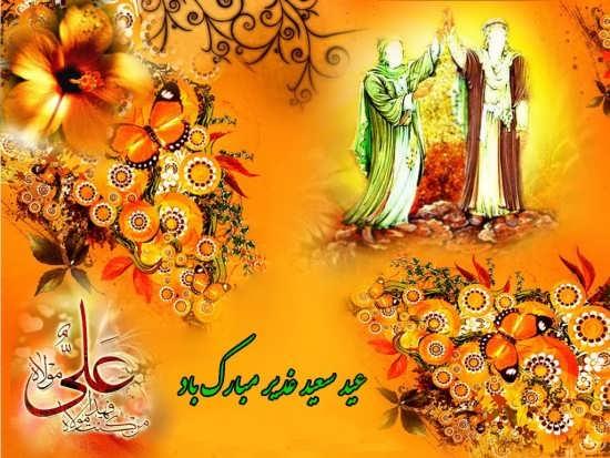 عکس پروفایل خاص تبریک عید غدیر