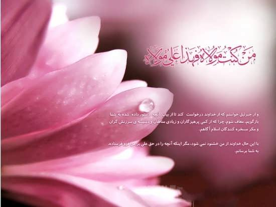 عکس نوشته زیبا و خاص تبریک عید غدیر