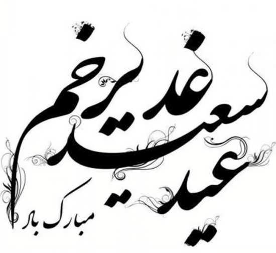 عکس نوشته جالب تبریک عید غدیر