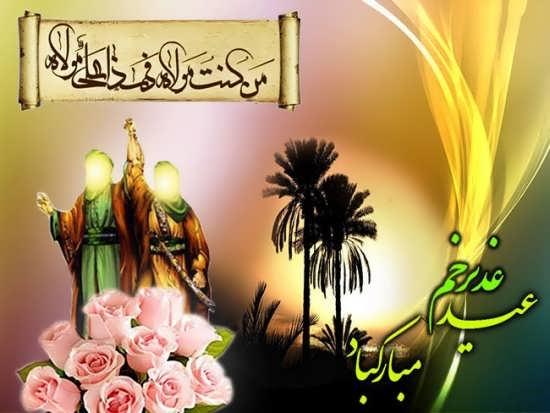 عکس نوشته جالب برای تبریک عید غدیر خم