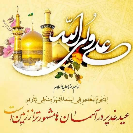 پروفایل شیک برای تبریک عید غدیر