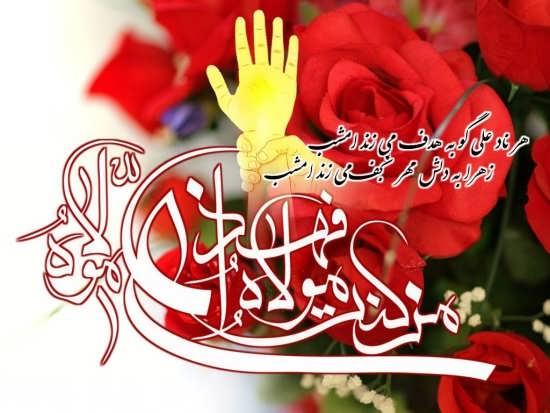 پروفایل زیبا از تبریک عید غدیر