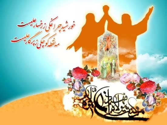 عکس نوشته عید غدیر