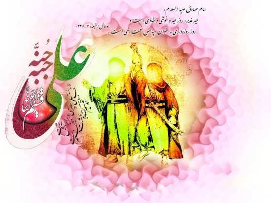 عکس نوشته زیبای عید غدیر