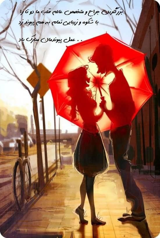 انواع عکس عاشقانه زیبا برای تبریک نامزدی