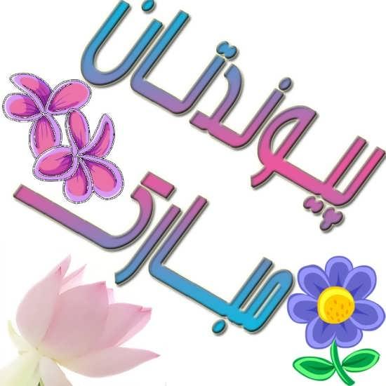 عکس های پیوندتان مبارک برای پروفایل