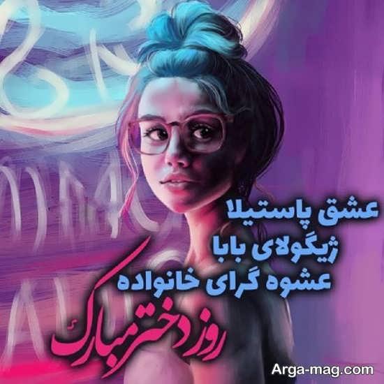تصویر نوشته روز دختر جذاب