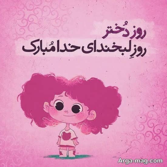 تصویر نوشته روز دختر جالب