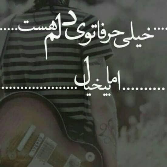 عکس نوشته برای نامردی