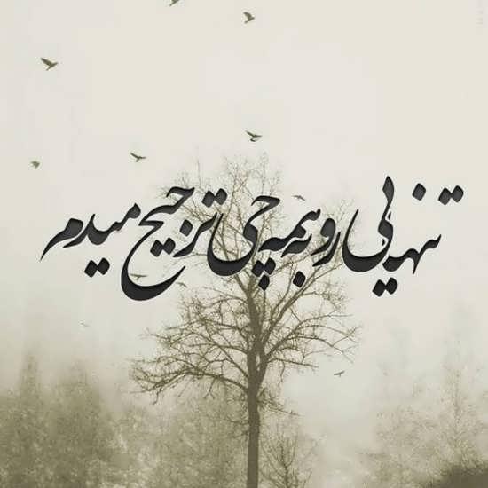 عکس نوشته نامردی