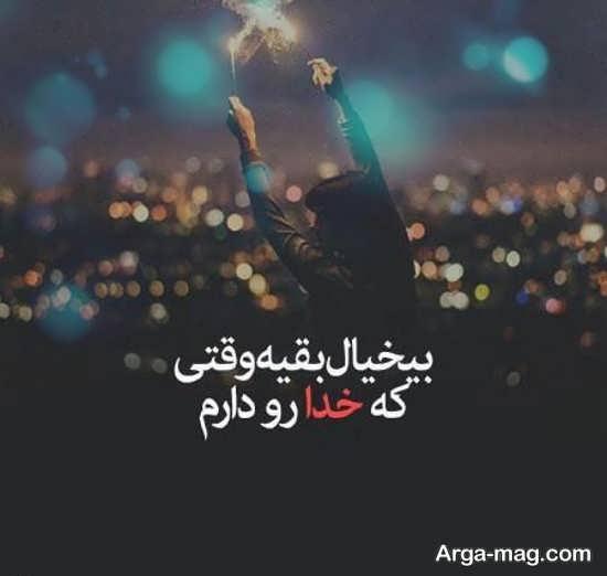 عکس نوشته تیکه دار جالب