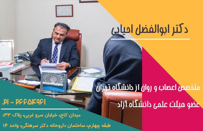 دکتر ابوالفضل احیایی