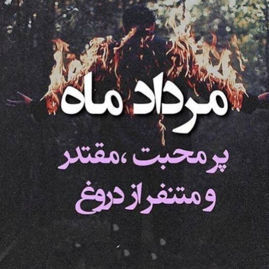 <strong>عکس</strong> <strong><strong>پروفایل</strong></strong> <strong>برای</strong> <strong>مرداد</strong>ی ها