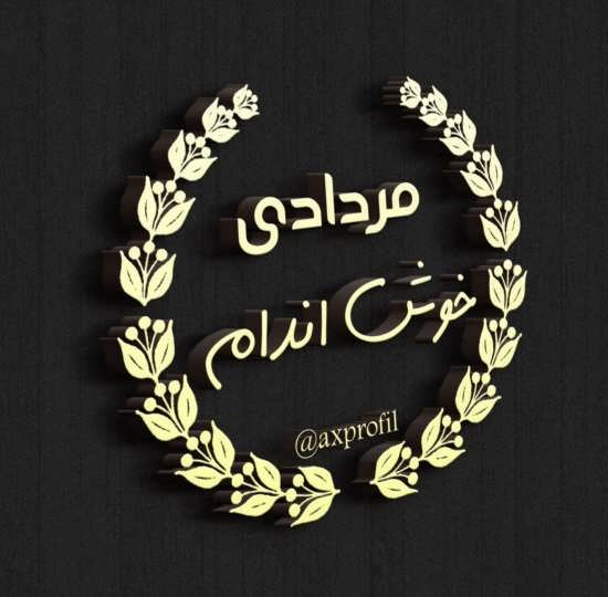<strong>عکس</strong> <strong><strong>پروفایل</strong></strong> ویژه <strong>مرداد</strong>ی ها