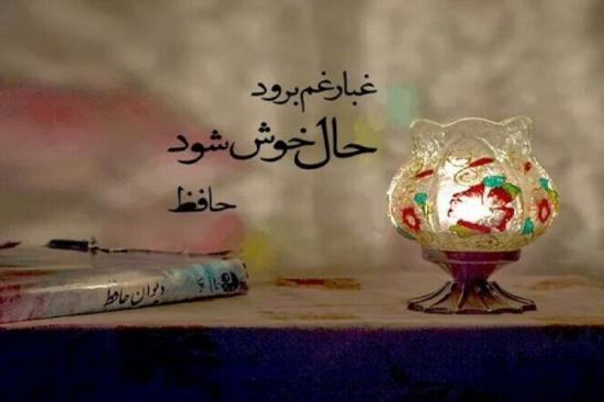 اشعارزیبای حافظ