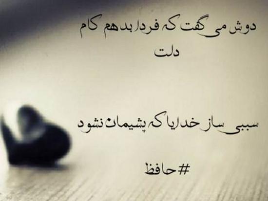 شعرهای خواجه حافظ شیرازی