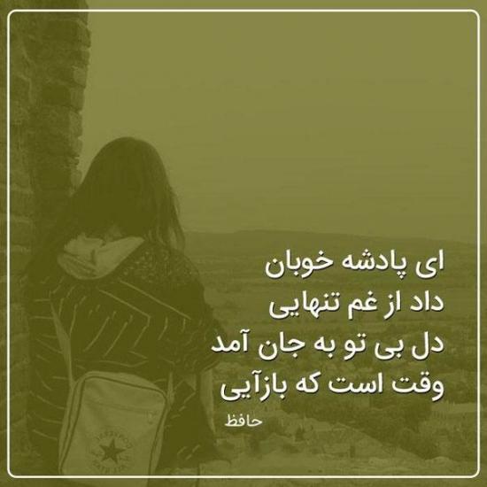 اشعار ناب ایرانی