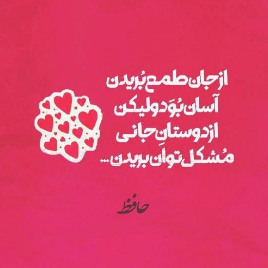 شعرهای زیبا و عاشقانه