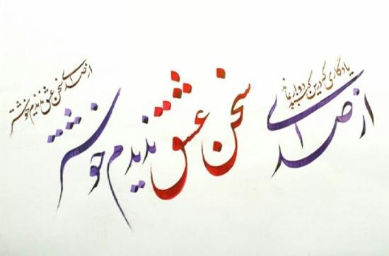 تک بیت های خواجه حافظ شیرازی