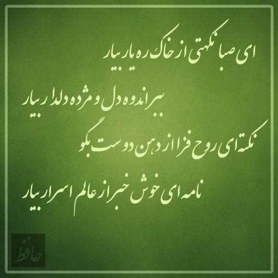 شعرهای ناب ادبیات قدیم ایران