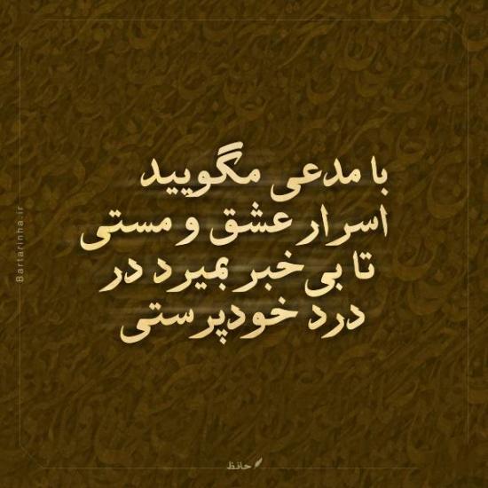 عکس نوشته های حافظ