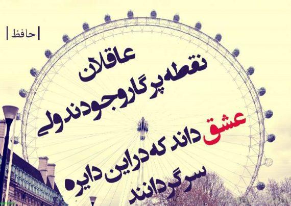 عکس نوشته های حافظ با گلچین شعرهای عاشقانه برای پروفایل
