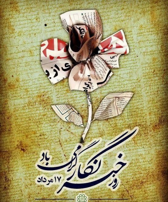 عکس نوشته خاص تبریک روز خبرنگار