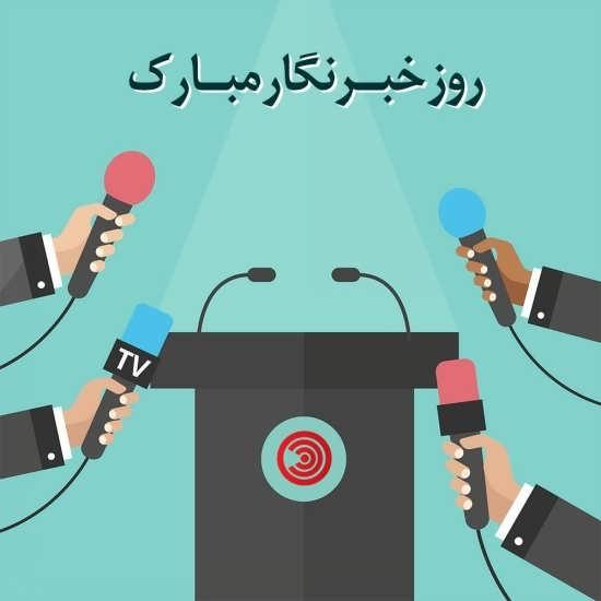 عکس پروفایل معنی دار روز خبرنگار