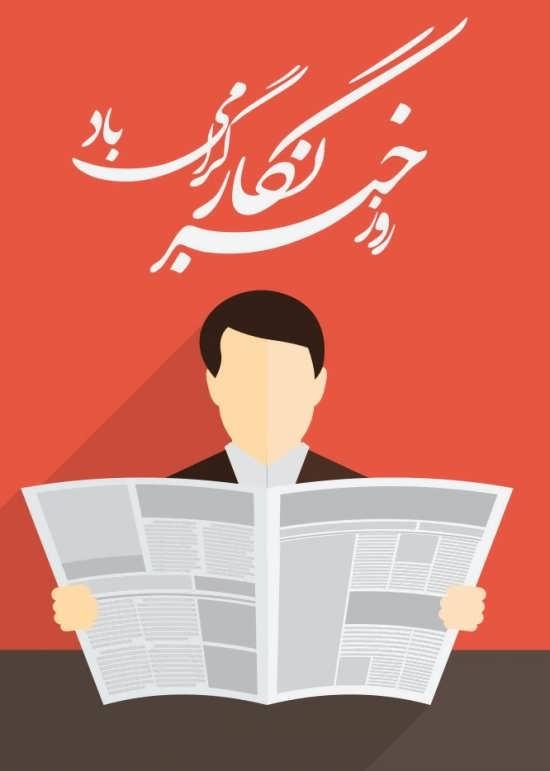 روز خبرگزاری و تبریک به خبرنگار