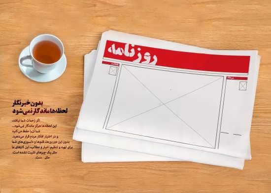 تصویر جالب تبریک روز خبرنگار