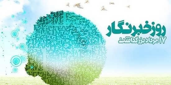 تصویر مفهوم دار تبریک روز خبرنگار