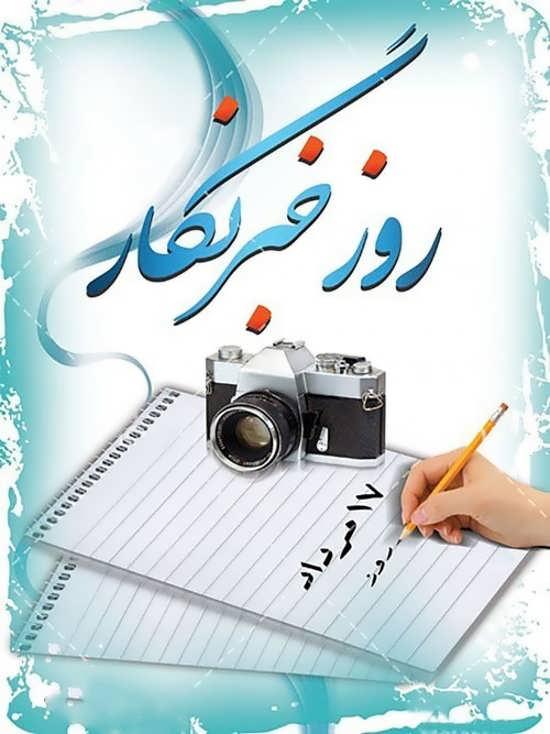 تصویر طراحی شده روز خبرنگار